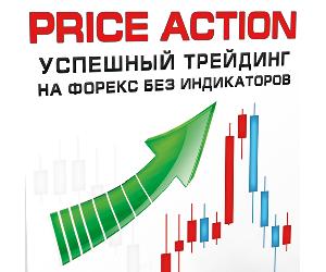 Использование без индикаторной торговой стратегии прайс экшен