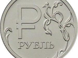 ЦБ РФ поддержал падающий курс рубля