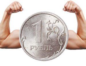 Укрепление рубля на торгах 4 августа