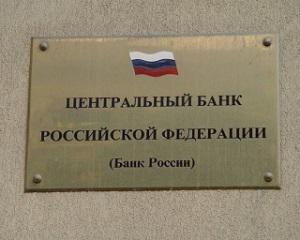 Что отчисляет ЦБ в бюджет России
