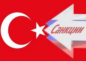 Новые санкции против Турции