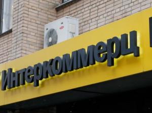 """Банк """"Интеркоммерц"""" лишился лицензии"""