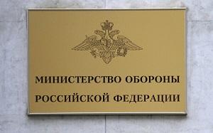 Сокращение бюджета Министерства обороны РФ