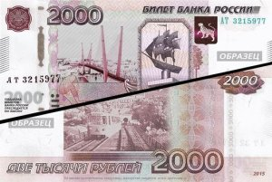 Новые банкноты от Банка России