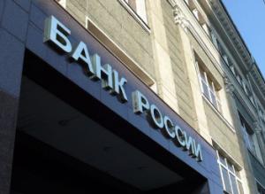 Мнение аналитиков по ключевой ставке в РФ