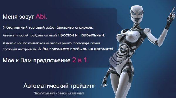 Бесплатный торговый робот для бинарных опционов – Abi