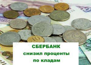 Снижение ставок по вкладам Сбербанком РФ