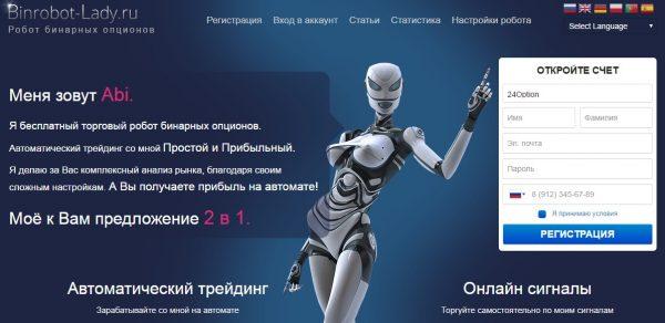 robot-abi