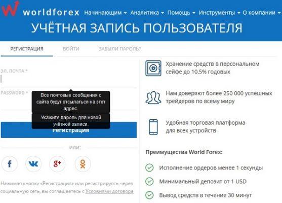 Forex минимальный депозит не важен day trading ftse 100