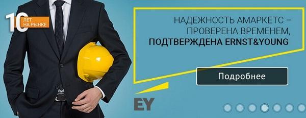 Forex Брокер Амаркетс